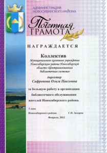 certificate-of-honour2