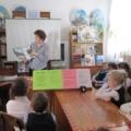 Неделя десткой книги -17 Экологический урок