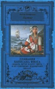 Плавания капитана флота
