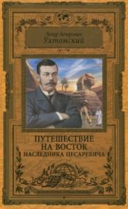 Путешествие наследника цесаревича на Восток